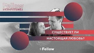 История настоящей любви | Fellow