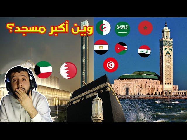 ترتيب أجمل وأكبر المساجد في الوطن العربي ؟ أين يقع ترتيب بلدك ؟ المغرب الجزائر مصر العراق السعودية