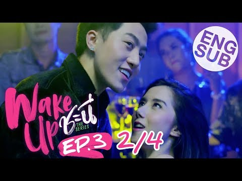 [Eng Sub] Wake Up ชะนี The Series | EP.3 [2/4]