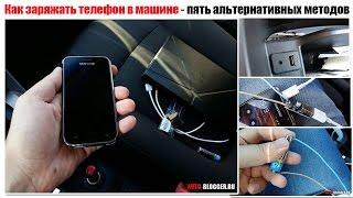 Зарядка для мобильного телефона в машине - альтернативные пять методов