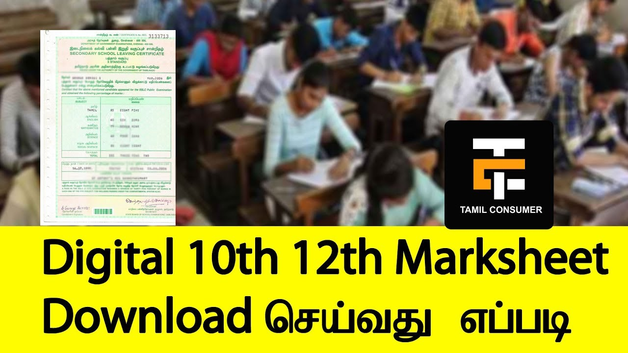 How to Download Digital 10th 12th Marksheet | Tamil Consumer
