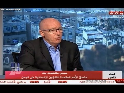 Yemen Shabab TV with the UN Humanitarian Coordinator in Yemen, Jamie McGlodrick