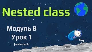 Модуль 8. Урок 1. Nested (static) классы в Java.