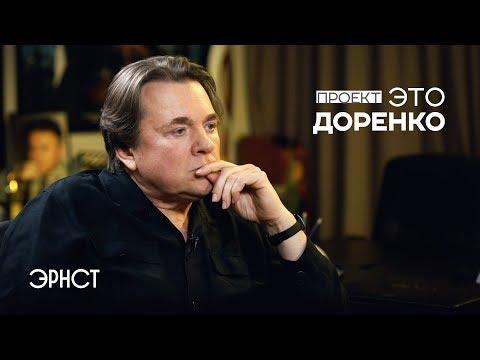 Эрнст о Доренко: 90-е, увольнение с ОРТ, последний разговор