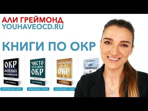 Книги По ОКР