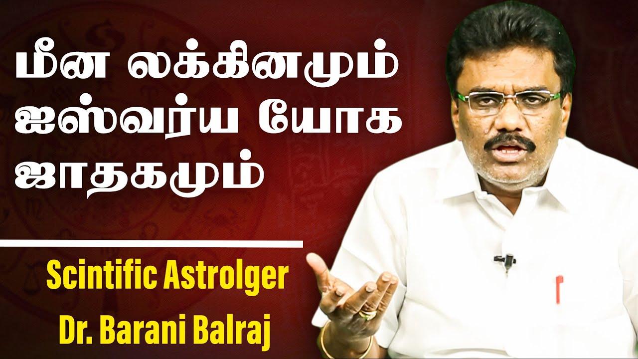 மீன லக்கினமும் ஐஸ்வர்ய யோக ஜாதககாரர்களும்....  | Scientific Astrology Dr.BHARANI BHALRAJ