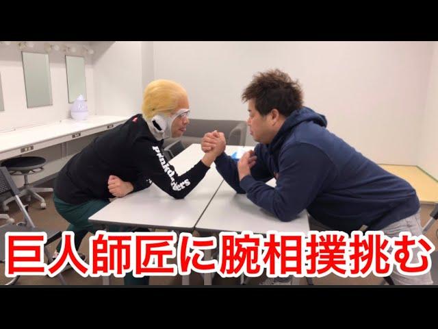 巨人師匠に腕相撲を挑む。