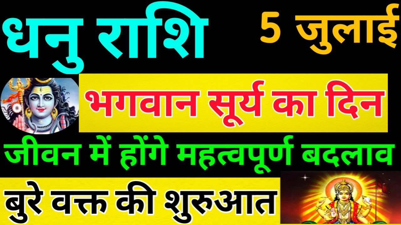धनु राशि 5 जुलाई रविवार | Dhanu Rashi Aaj Ka Dhanu Rashifal | Dhanu Rashi 5 July 2020