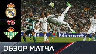 2.11.2019 Реал Мадрид - Бетис. Обзор матча