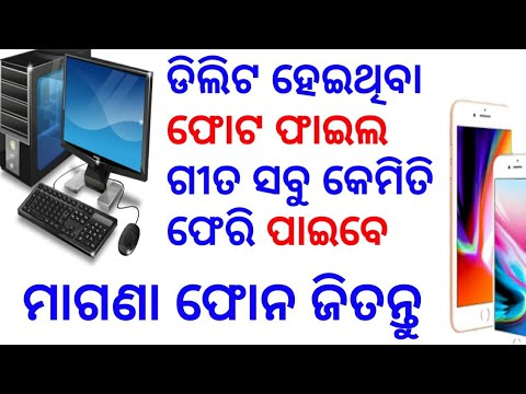 """EaseUS"" how to recover your deleted files on your computer easily