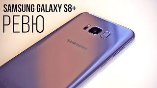 Samsung Galaxy S8+: този луд, луд дисплей (Ревю)