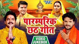पारंपरिक छठ गीत | Paramparik Chhath Geet 2018 || Video JukeBOX || Bhojpuri Chhath Geet 2018