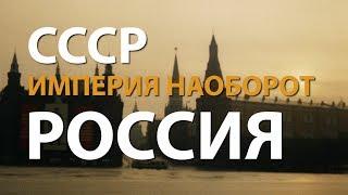 СССР. Империя наоборот. Россия | History Lab