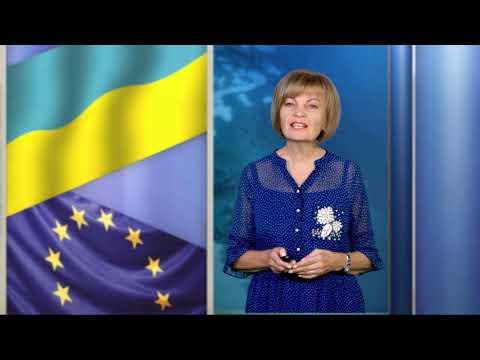 Шлях до  Європи. Українська мова. 16-08-2020