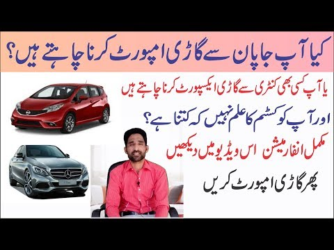 custom import cars ! in pakistan 2018 !