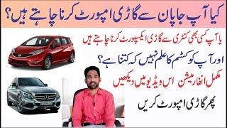 custom import cars ! in pakistan 2018 !