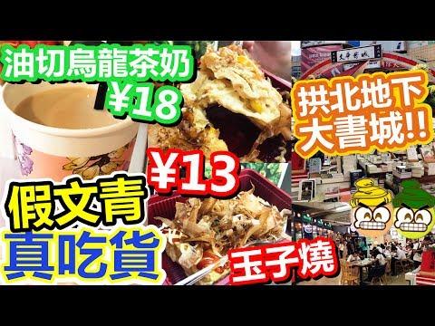 [Poor travel珠海] 假文青真吃貨?!好多人啊!拱北地下文華書城!爺茶¥18油切烏龍茶奶、小崎洋果¥13原味芝士玉子燒! Zhuhai Travel 2017