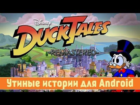 Утиные истории для Android - обзор DuckTales: Remastered
