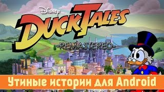 Утиные истории для Android - обзор DuckTales: Remastered
