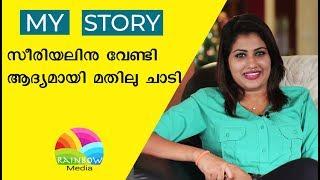 എലീനയോടൊപ്പം ഒരു സായാഹ്നം  My Story Alina Padikkal