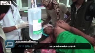 مصر العربية |  قتلى وجرحى فى قصف الحوثيين على عدن