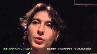 2012.9.1 DUSTZワンマンヤリマス2012「おひさしぶりDETH」 藤田玲.