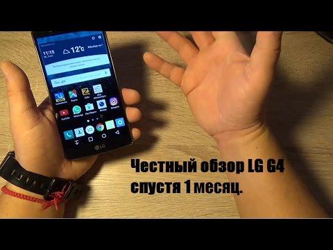 Честный обзор LG G4 спустя 1 месяц.