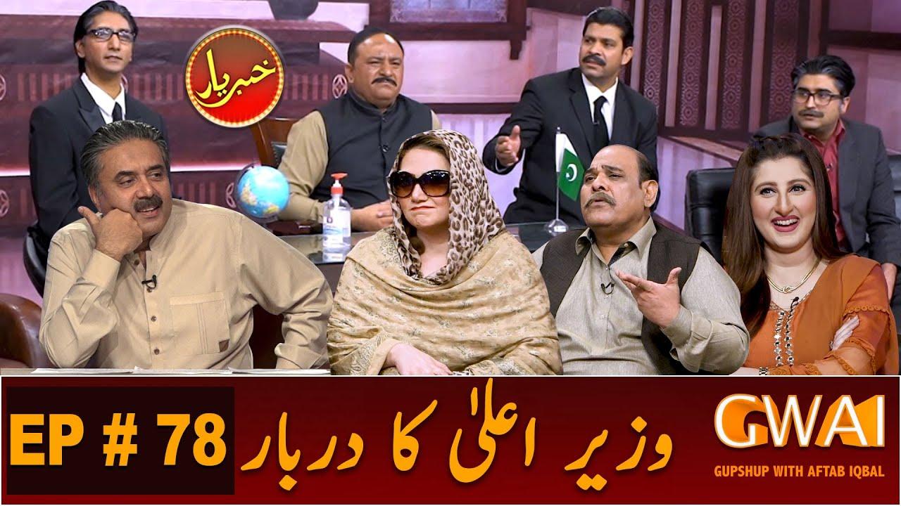 Khabaryar with Aftab Iqbal | Dummy Usman Buzdar | Episode 78 | 09 October 2020 | GWAI