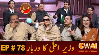 Khabaryar with Aftab Iqbal | Dummy Usman Buzdar | Episode 78 | 09 October 2020 | GWAI