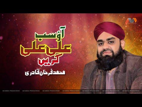 Muhammad Farhan Qadri Popular Manqaabat   Aao Sab Ali Ali Karein   Heart Touching Manqabat
