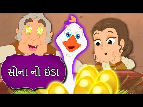 Gujarati Fairy Tales  Gujarati Varta  Bal Varta  Gujarati Story For Children