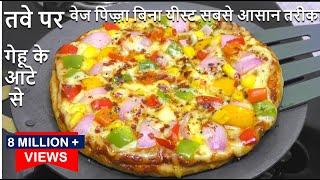 तवे पर बनाये बिना मैदा बिना यीस्ट सबसे आसान Tasty Pizza ऐसा की बारबार बनाने का मनकरेगा Pizza Recipe
