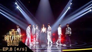 The Next Boy/Girl Band Thailand : Episode 8 Part 4/5 : 22 กรกฎาคม 2561