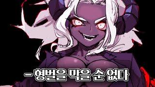 헬테이커 애니메이션 더빙 [제작 : Grizz /Gom…
