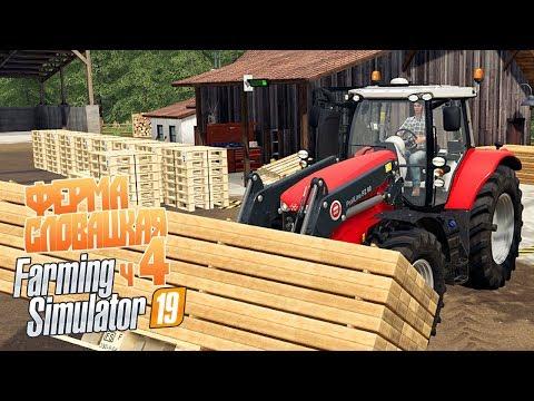 Первые поддоны нашей сборки. Столярка заработала! - ч4 Farming Simulator 19 + мод Seasons