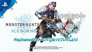『モンスターハンターワールド:アイスボーン』 × 『Horizon Zero Dawn™凍てついた大地』ティザー映像