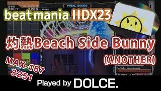 灼熱Beach Side Bunny (A) MAX-187 [3251] / played by DOLCE. / beatmania IIDX23 copula [手元付き]