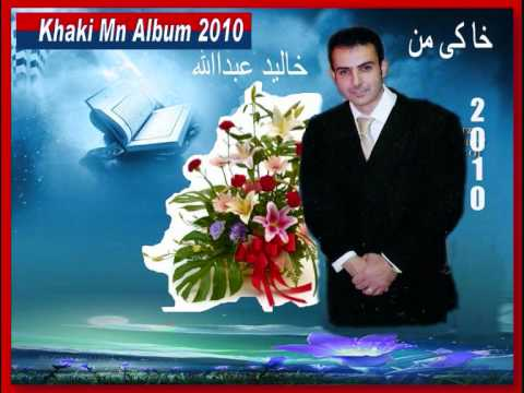 Kurdish Nasheed - Khaki Mn Album 2010 Wallam by  Khalid Abdullah