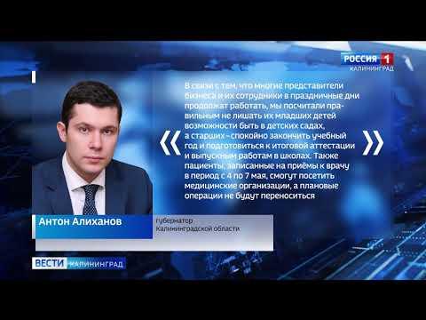 Антон Алиханов объяснил