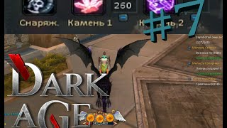 СЛИВ 260-ти КВАРЦА | ТОЧКА | Dark age #7