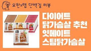 단백질리뷰 잇메이트 스팀 닭가슴살