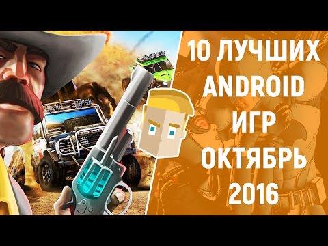 10 ЛУЧШИХ ANDROID ИГР - ОКТЯБРЬ 2016 - ПО ВЕРСИИ GAME PLAN