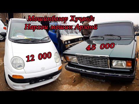 Мошинбозори Хуҷанд! Нархои Tico  Matiz 1-2-3  ВАЗ 2106  ВАЗ 2107 Mersedes Benz