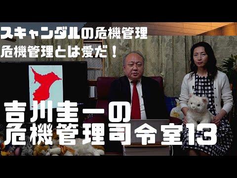 【吉川圭一 危機管理司令室】第13回 スキャンダルの危機管理ー危機管理とは愛だ!