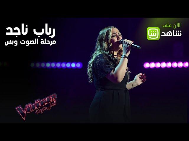 رباب ناجد تبهر المدربين بغنائها للفنان محمد عبده على مسرح MBCTheVoice