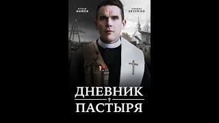 Фильм Дневник пастыря (2017) - трейлер на русском языке