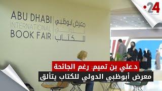 د.علي بن تميم: رغم الجائحة معرض أبوظبي الدولي للكتاب يتألق