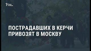 Пострадавших в Керчи привозят в Москву / Новости