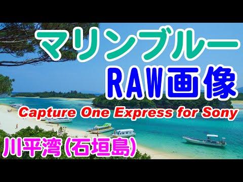 RAW現像でマリンブルーを出す方法 - Capture One Express (for Sony)での現像
