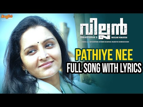 Pathiye Nee Full Song With Lyrics | Mohanlal | Manju Warrier | Raashi | Vishal